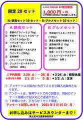 限定20セットAB火休みweb.jpg