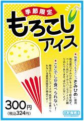 morokoshiice.jpg